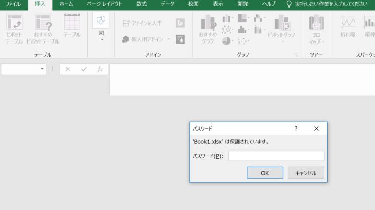 エクセルでパスワードを設定する方法(ファイルとシート)と解除する方法
