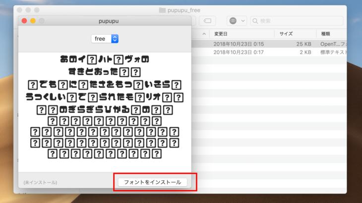 Macでフォントを追加インストールする方法