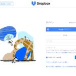 Dropboxのログイン方法とパスワード忘れ時の対処法