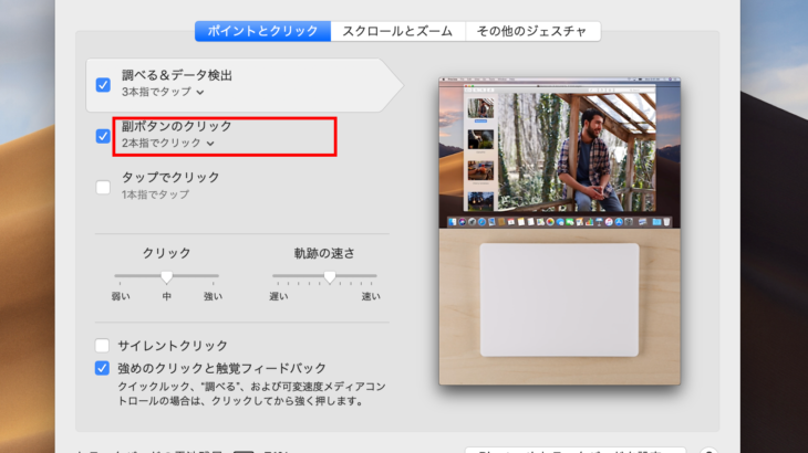 Macで右クリックを使う方法(トラックパッド&ショートカット)