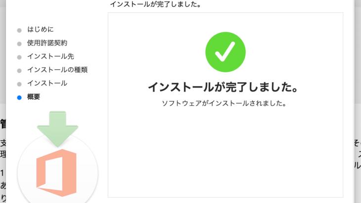 【Office 365 無料版】Macでエクセルやワードをダウンロードする方法