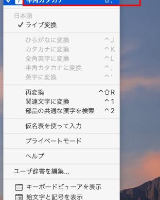 Macで半角カタカナを入力する方法・ショートカット