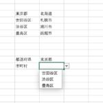 エクセルで複数のドロップダウンリストを連動させる方法