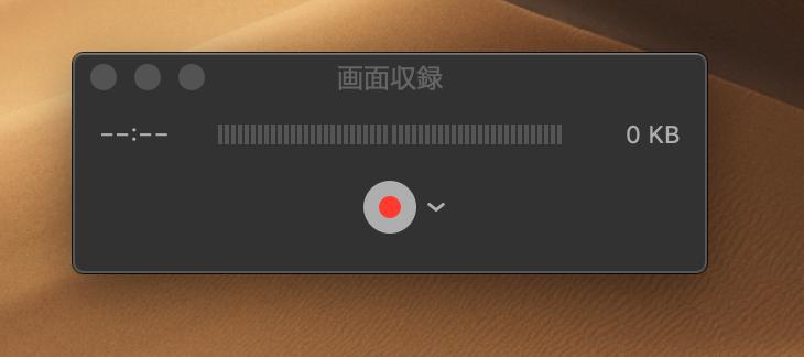 Macで画面を録画する2つの方法【オンスクリーンコントロール・Quicktime player】