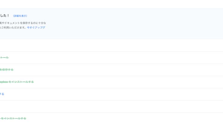 【2019年版】Dropboxの無料版(Basic)の容量を8倍に増やす方法