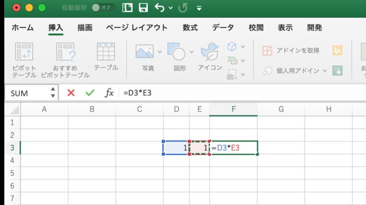 エクセルで掛け算を使う方法(まとめて・固定してなども)