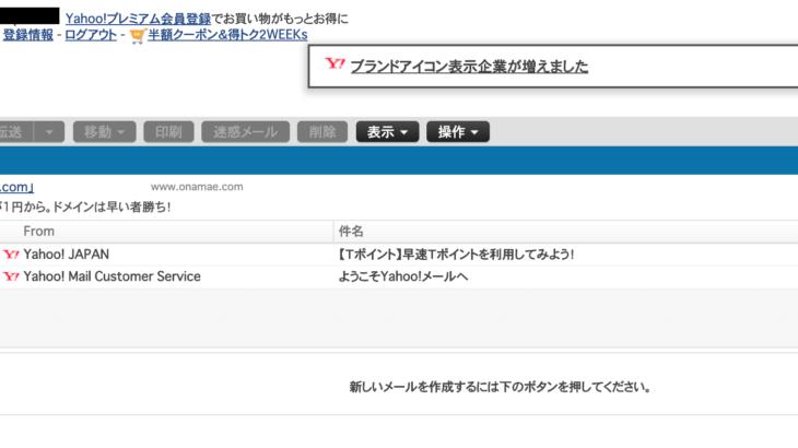 【PC編】Yahoo!メールのアカウントを作成する方法