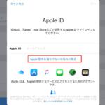 Apple IDをiPadから作成する方法