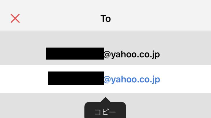 【PC・スマホ】ヤフーメールで自分のアドレスを確認する方法