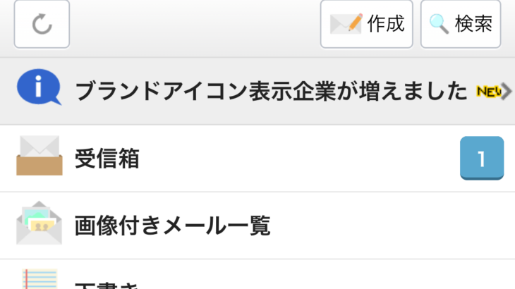 【スマホ編】Yahoo!メールのアカウントを作成する方法