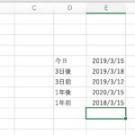エクセルで日付の計算(足し算・引き算)をする方法(EDATE・DATEDIF・EOMONTH)