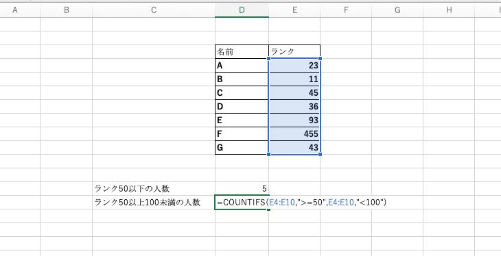 エクセルで条件に合ったセルを数える・カウント方法(COUNTIF,COUNTIFS)