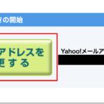 【簡単】Yahooメールのアドレスを変更する方法