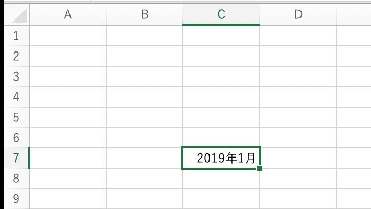 エクセルで日付を様々な形式(文字列・月・和暦)に変換する方法と解除する方法
