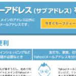 Yahooメールでアドレスを複数持てる?セーフティアドレスを追加する方法