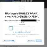 【公式サイトから】Apple IDをPCで作成する方法