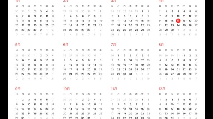 GoogleカレンダーをMacで同期して使う方法