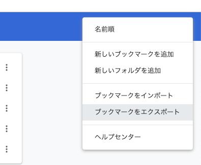 Chromeのブックマークをエクスポート&インポートしてバックアップする方法