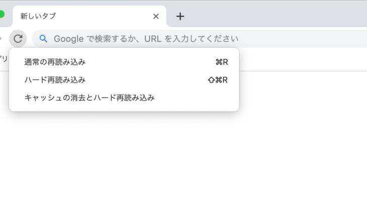 Chromeでキャッシュクリアできる2つのリロード方法