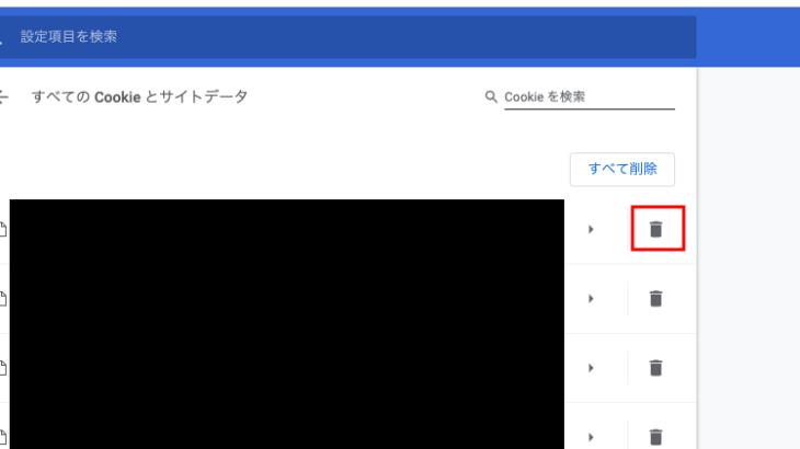 Chromeで特定のサイトのキャッシュクリア・Cookie削除を行う方法