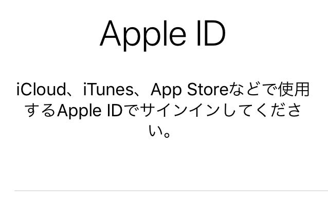 Apple IDをiPhoneから作成する方法