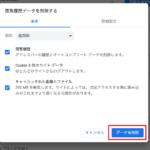 Google Chromeのキャッシュクリアをショートカットで行う方法